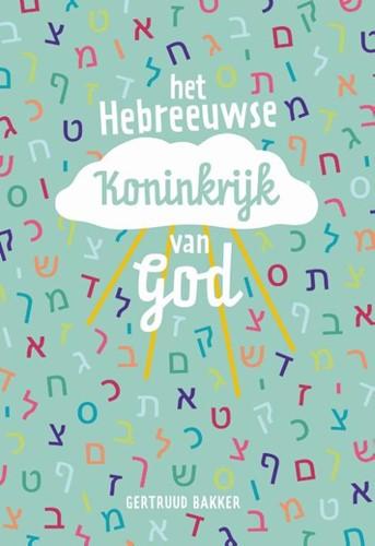 Het Hebreeuwse Koninkrijk van God (Paperback)
