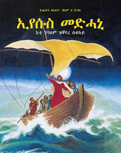 Jezus Messias - Tirgrinya (Eritrea) (Paperback)