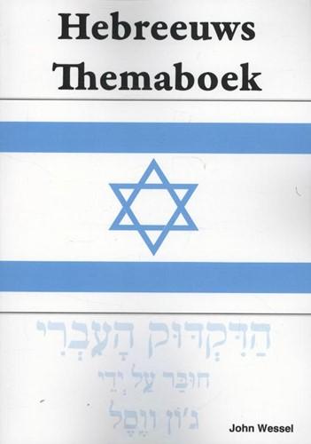 Hebreeuws Themaboek (Hardcover)