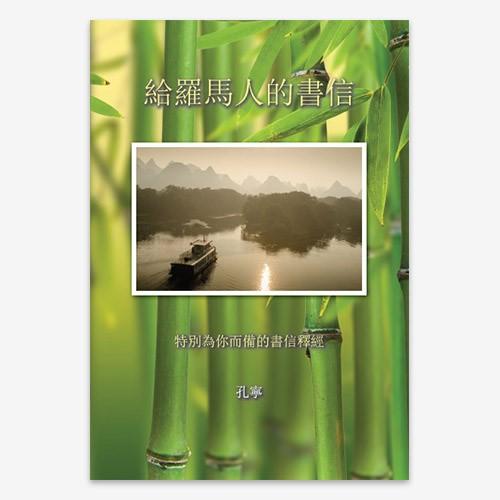 Romeinen (Chinees) (Paperback)