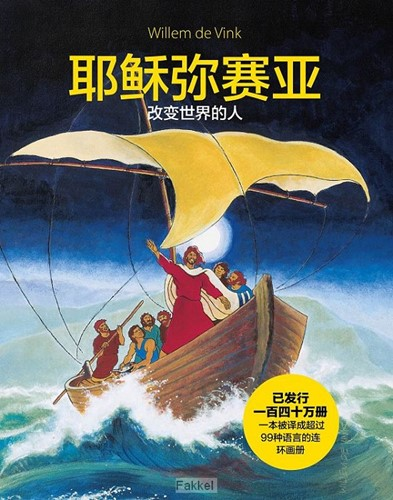 Jezus Messias CHINEES (Boek)