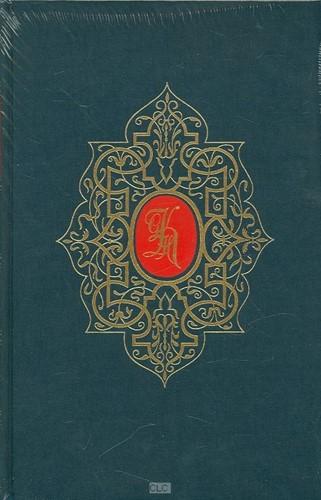 De nachtgezichten van Zacharia (Hardcover)