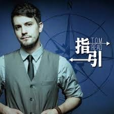 Compass (mandarin) (CD)