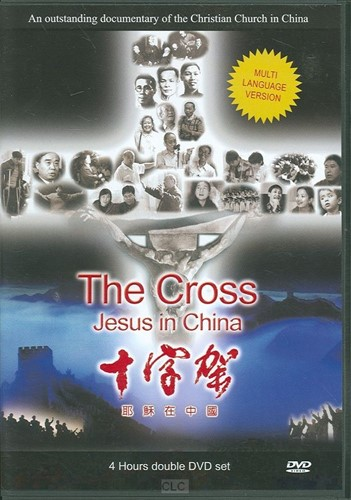 The cross - Jesus in China (DVD-rom)