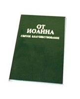 Johannesevangelie russische ed (Paperback)
