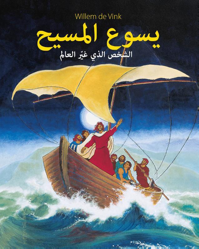 Jezus Messias - Arabisch